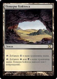 Пещеры Койлоса (Caves of Koilos)