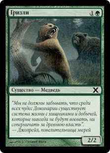 Гризли (Grizzly Bears)