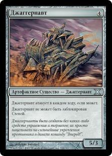 Джаггернавт (Juggernaut)