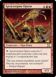 Артиллерия Орков (Orcish Artillery)