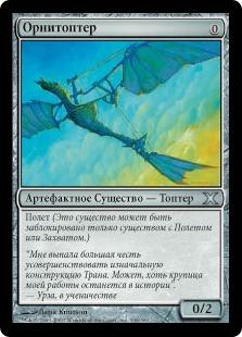 Орнитоптер (Ornithopter)