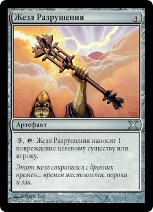 Жезл Разрушения (Rod of Ruin)