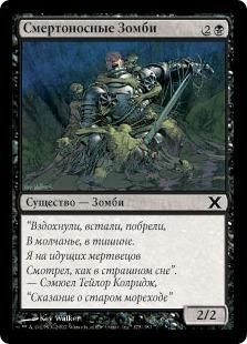 Смертоносные Зомби (Scathe Zombies)