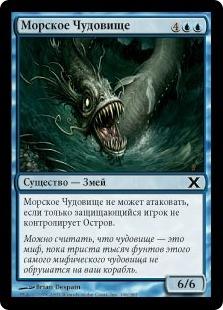 Морское Чудовище (Sea Monster)
