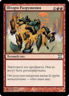 Шторм Разрушения (Shatterstorm)