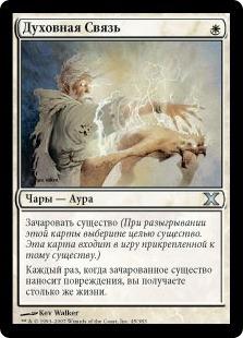 Духовная Связь (Spirit Link)