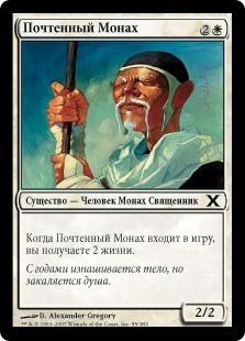Почтенный Монах (Venerable Monk)