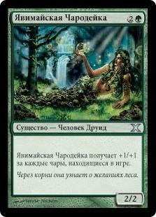 Явимайская Чародейка (Yavimaya Enchantress)