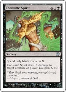 Истребление духа (Consume Spirit)