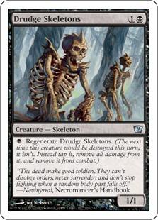 Неутомимые скелеты (Drudge Skeletons)