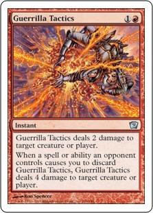 Партизанская тактика (Guerrilla Tactics)