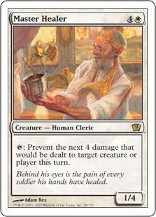 Искусный целитель (Master Healer)