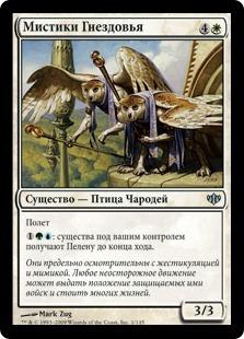 Мистики Гнездовья (Aerie Mystics)