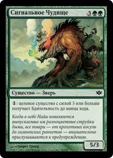 Сигнальное Чудище (Beacon Behemoth)