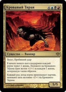 Кровавый Тиран (Blood Tyrant)