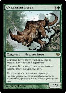 Скальный Бегун (Cliffrunner Behemoth)