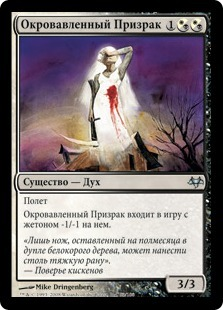 Bloodied Ghost (rus)