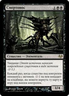 Смертонос (Necroskitter)