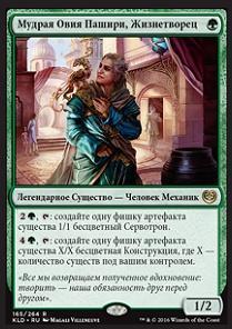 Мудрая Овия Пашири, Жизнетворец (Oviya Pashiri, Sage Lifecrafter) (Prerelease)