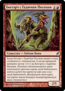 Adder-Staff Boggart (rus)