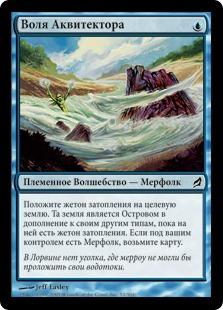 Aquitect's Will (rus)