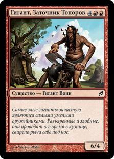 Axegrinder Giant (rus)