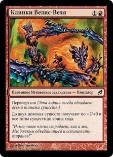 Клинки Велис-Веля (Blades of Velis Vel)