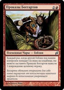 Boggart Shenanigans (rus)