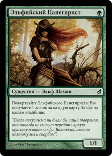 Эльфийский Панегирист (Elvish Eulogist)
