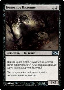 Болотное Видение (Bog Wraith)