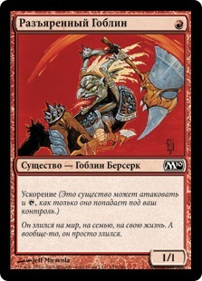 Разъяренный Гоблин (Raging Goblin)