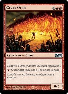 Стена Огня (Wall of Fire)