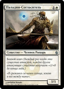 Паладин-Согласитель (Accorder Paladin)