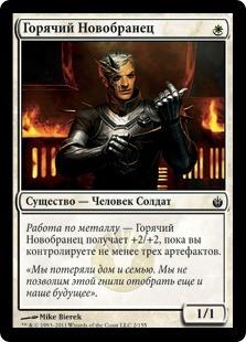 Горячий Новобранец (Ardent Recruit)