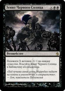 Зенит Черного Солнца (Black Sun's Zenith)
