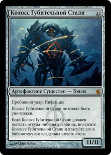Колосс Губительной Стали (Blightsteel Colossus)