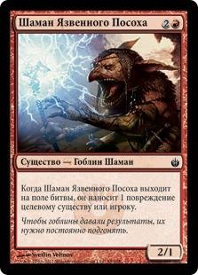 Шаман Язвенного Посоха (Blisterstick Shaman)