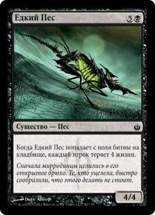 Едкий Пес (Caustic Hound)