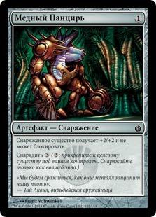 Медный Панцирь (Copper Carapace)