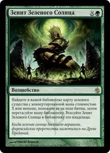 Зенит Зеленого Солнца (Green Sun's Zenith)