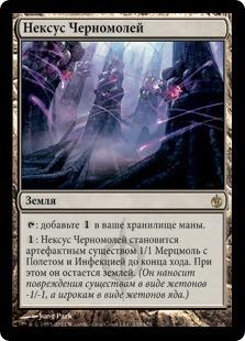 Нексус Черномолей (Inkmoth Nexus)