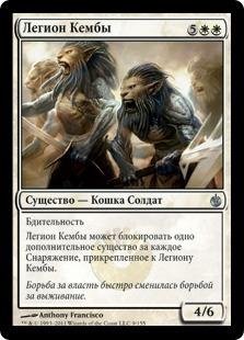Легион Кембы (Kemba's Legion)