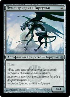 Луменгридская Горгулья (Lumengrid Gargoyle)