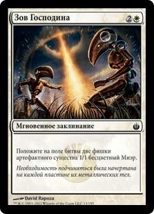 Зов Господина (Master's Call)