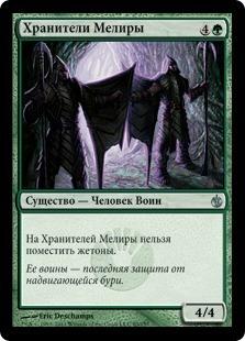 Хранители Мелиры (Melira's Keepers)