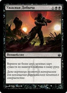 Ужасная Добыча (Morbid Plunder)