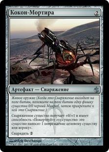 Кокон-Мортира (Mortarpod)