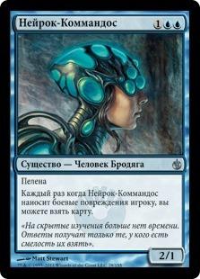 Нейрок-Коммандос (Neurok Commando)