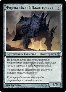 Фирексийский Джаггернаут (Phyrexian Juggernaut)