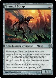 Чумной Миэр (Plague Myr)